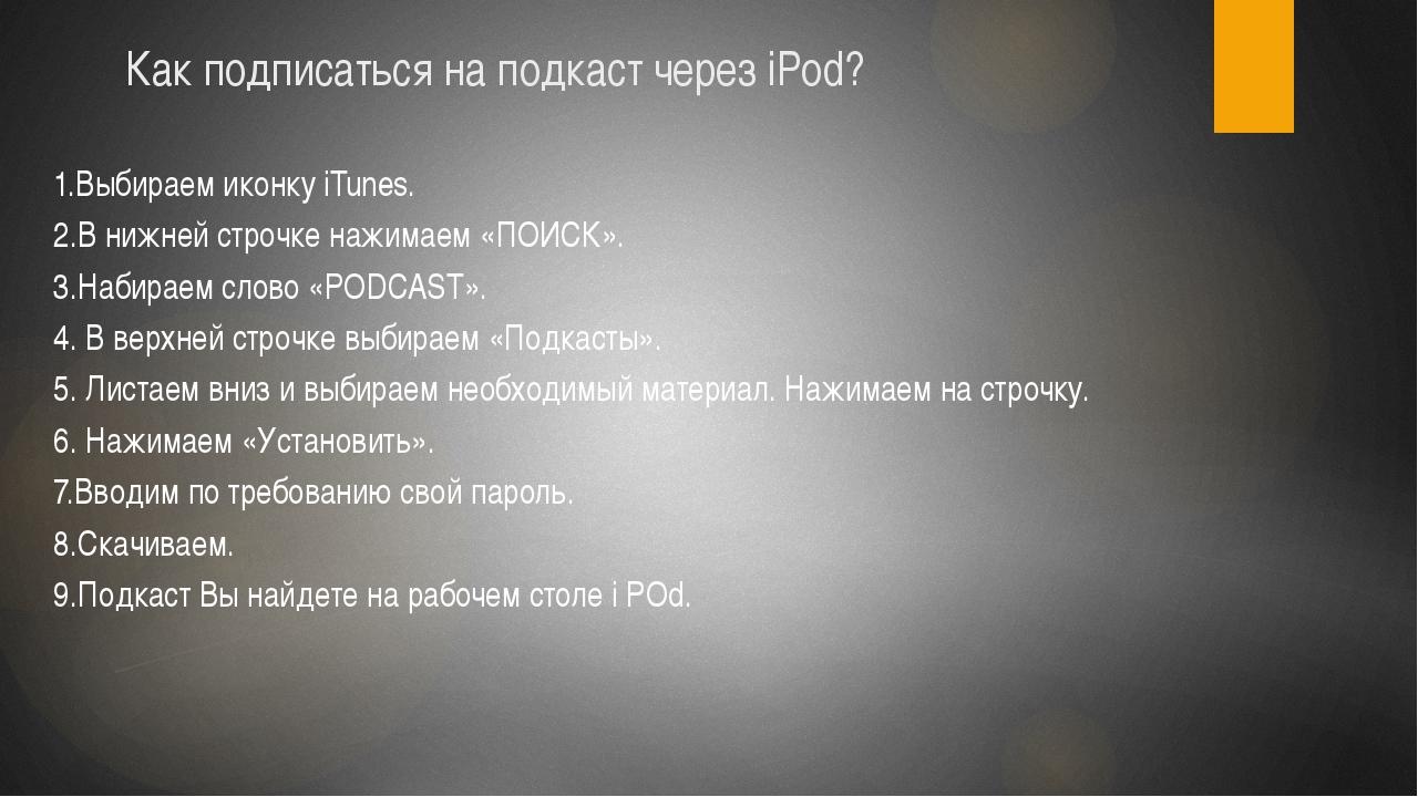Как подписаться на подкаст через iPod? 1.Выбираем иконку iTunes. 2.В нижней с...