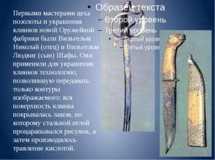 Первыми мастерами цеха позолоты и украшения клинков новой Оружейной фабрики