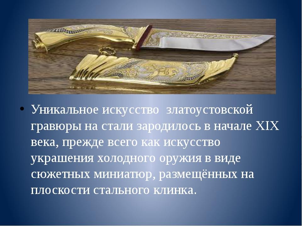 Уникальноеискусство златоустовской гравюры на стали зародилось в начале XI...