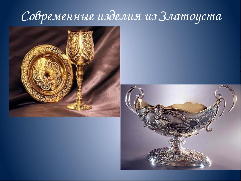 Современные изделия из Златоуста