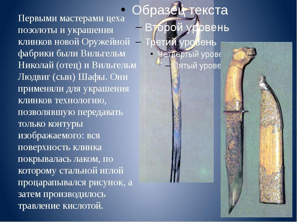 Первыми мастерами цеха позолоты и украшения клинков новой Оружейной фабрики...