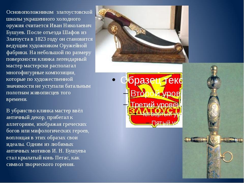 Основоположником златоустовской школы украшенного холодного оружия считаетс...