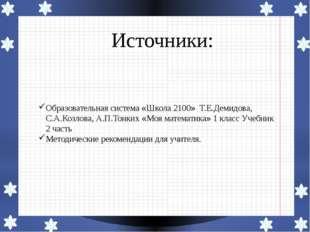 Источники: Образовательная система «Школа 2100» Т.Е.Демидова, С.А.Козлова, А.