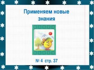 Применяем новые знания № 4 стр. 37