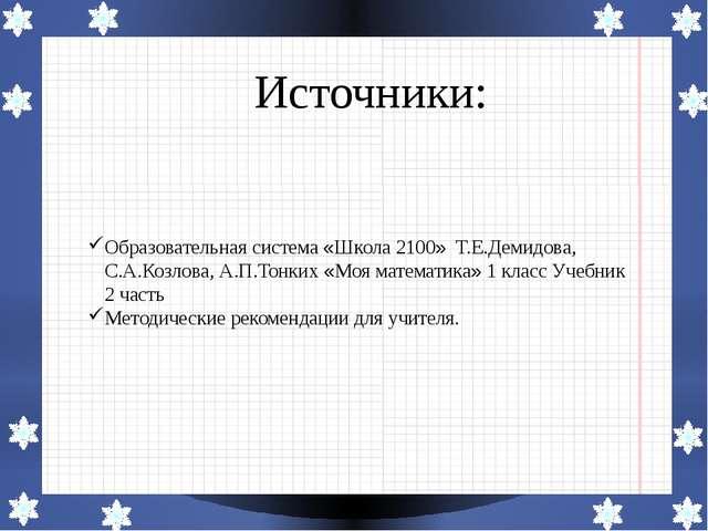 Источники: Образовательная система «Школа 2100» Т.Е.Демидова, С.А.Козлова, А....