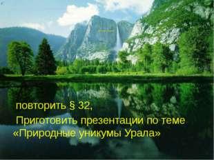 Домашнее задание: повторить § 32, Приготовить презентации по теме «Природные