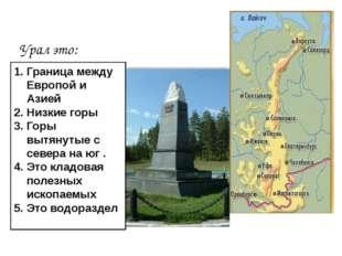 Особенности: Что такое Урал Географическое положение Рельеф и полезные ископ