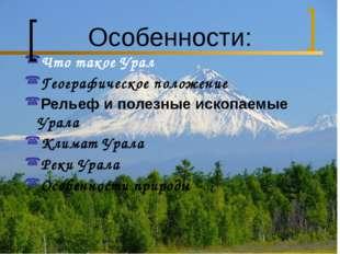 Урал –граница: Граница между Европой и Азией Низкие горы Горы вытянутые с сев