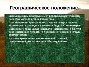 Уральские горы протянулись от побережья арктического Карского моря до степей