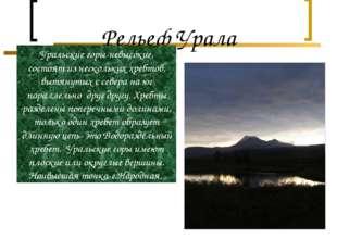 Рельеф Урала Уральские горы-невысокие, состоят из нескольких хребтов, вытяну