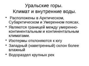 Уральские горы. Климат и внутренние воды. Расположены в Арктическом, Субаркти