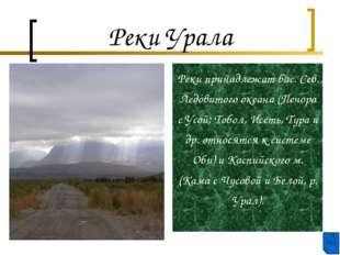 Реки Урала Реки принадлежат бас. Сев. Ледовитого океана (Печора с Усой; Тобо