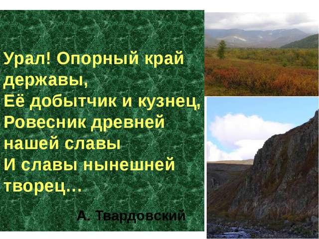 Урал! Опорный край державы, Её добытчик и кузнец, Ровесник древней нашей слав...