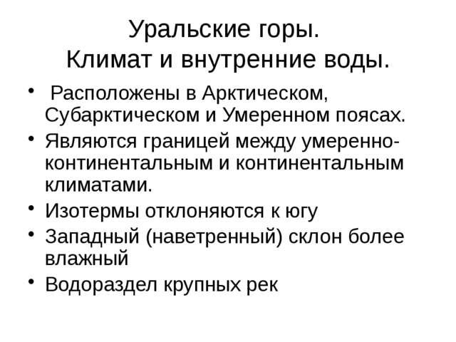 Уральские горы. Климат и внутренние воды. Расположены в Арктическом, Субаркти...