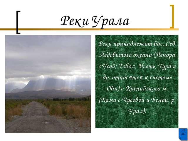 Реки Урала Реки принадлежат бас. Сев. Ледовитого океана (Печора с Усой; Тобо...