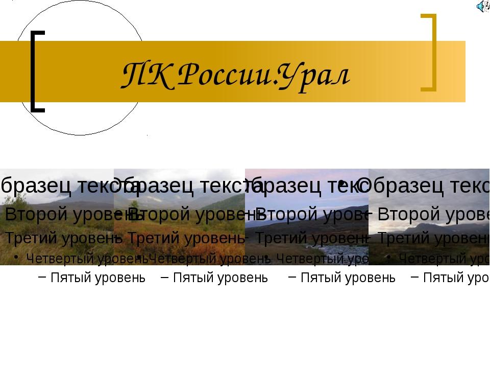 ПК России.Урал