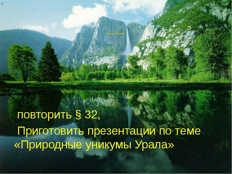 Домашнее задание: повторить § 32, Приготовить презентации по теме «Природные...