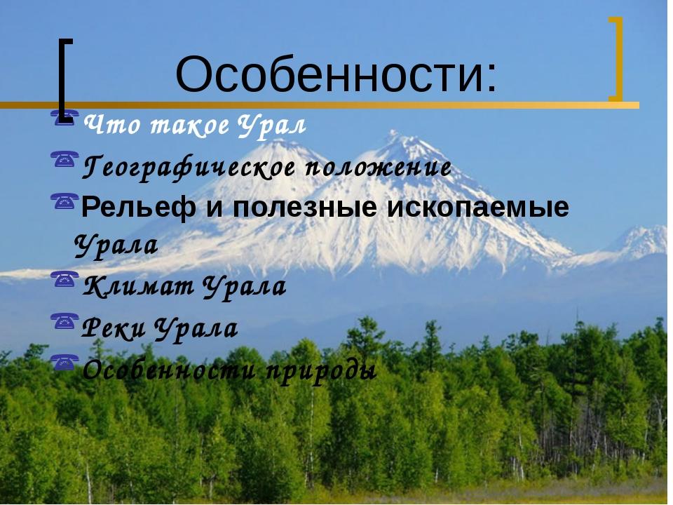 Урал –граница: Граница между Европой и Азией Низкие горы Горы вытянутые с сев...