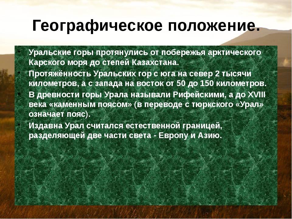 Уральские горы протянулись от побережья арктического Карского моря до степей...