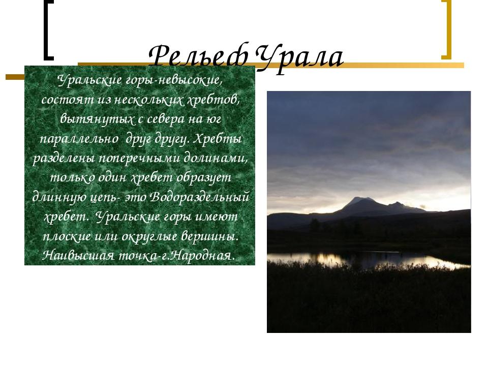 Рельеф Урала Уральские горы-невысокие, состоят из нескольких хребтов, вытяну...