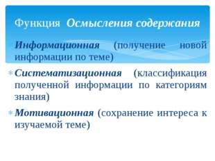 Информационная (получение новой информации по теме) Систематизационная (класс
