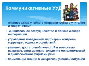 планирование учебного сотрудничества с учителем и сверстниками инициативное