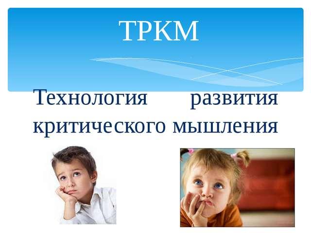 Технология развития критического мышления ТРКМ