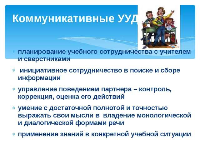 планирование учебного сотрудничества с учителем и сверстниками инициативное...