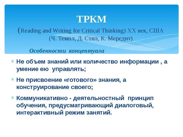 Особенности концептуала Не объем знаний или количество информации , а умение...