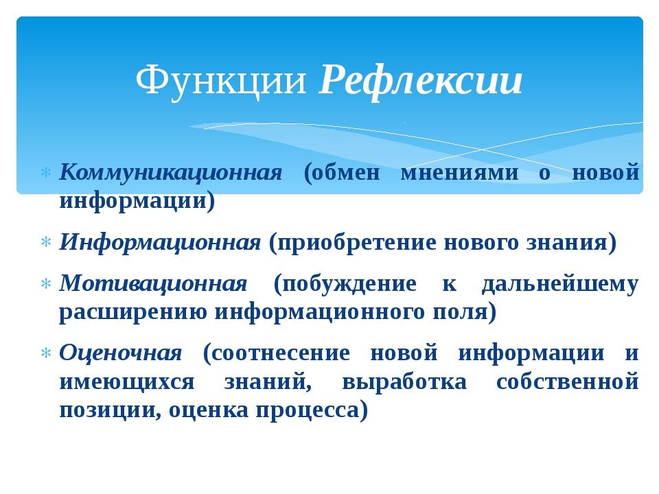 Коммуникационная (обмен мнениями о новой информации) Информационная (приобрет...