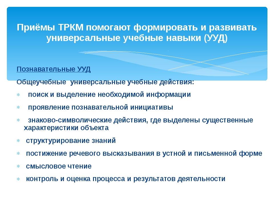 Познавательные УУД Общеучебные универсальные учебные действия: поиск и выдел...