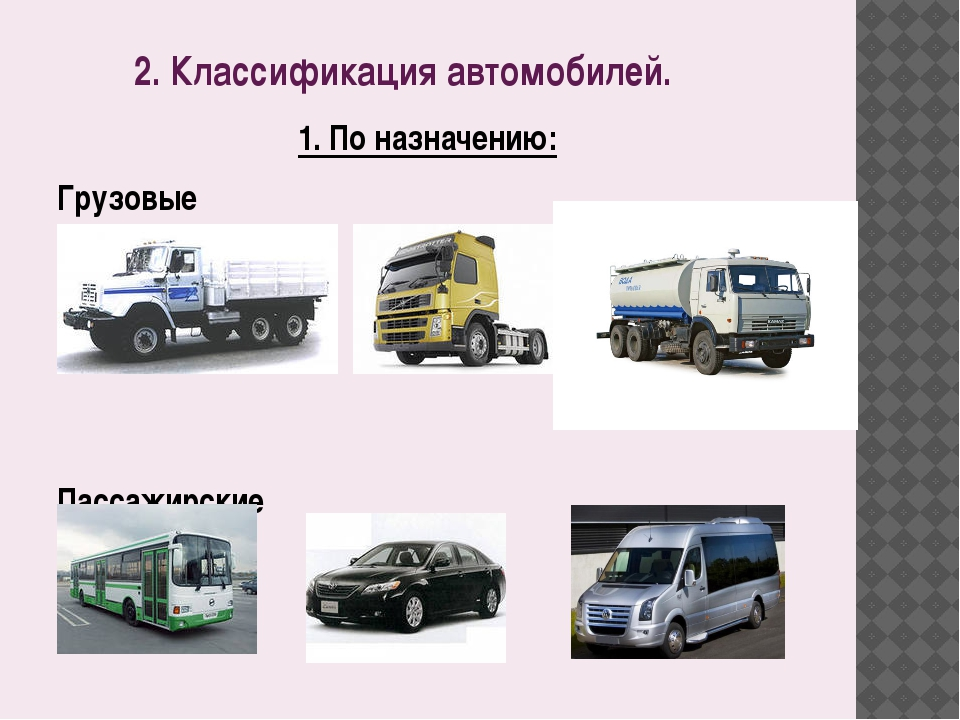 Классификация автомобилей картинки