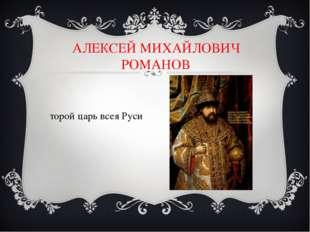 АЛЕКСЕЙ МИХАЙЛОВИЧ РОМАНОВ Второй царь всея Руси