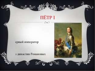 ПЁТР I Первый император из династии Романовых
