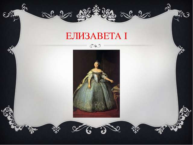 ЕЛИЗАВЕТА I