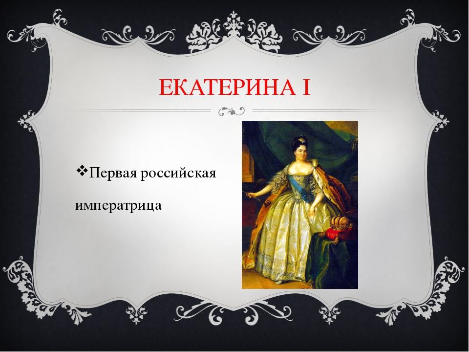 ЕКАТЕРИНА I Первая российская императрица