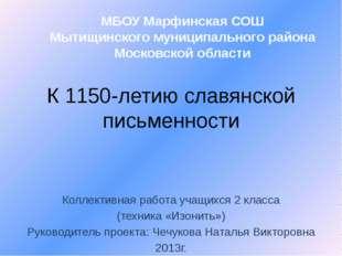 К 1150-летию славянской письменности Коллективная работа учащихся 2 класса (т