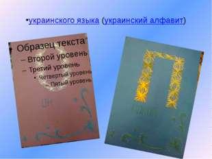 украинского языка (украинский алфавит)