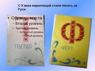 С X века кириллицей стали писать на Руси.