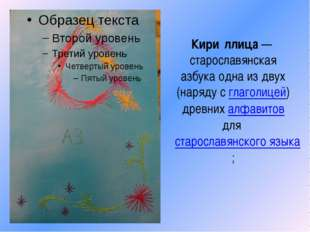 Кири́ллица— старославянская азбука одна из двух (наряду с глаголицей) древни