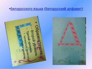 белорусского языка (белорусский алфавит)