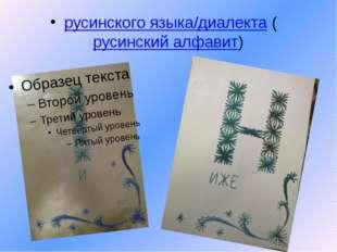 русинского языка/диалекта (русинский алфавит)