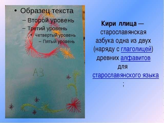 Кири́ллица— старославянская азбука одна из двух (наряду с глаголицей) древни...