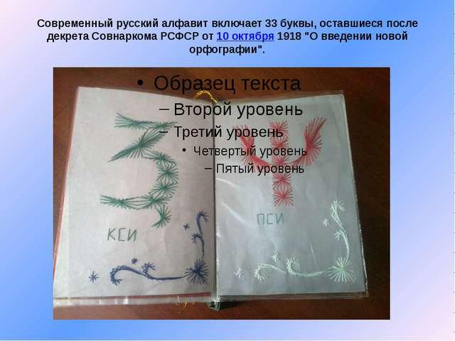 Современный русский алфавит включает 33 буквы, оставшиеся после декрета Совна...