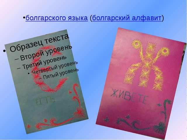 болгарского языка (болгарский алфавит)