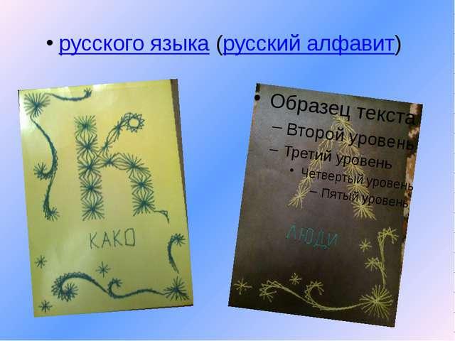 русского языка (русский алфавит)