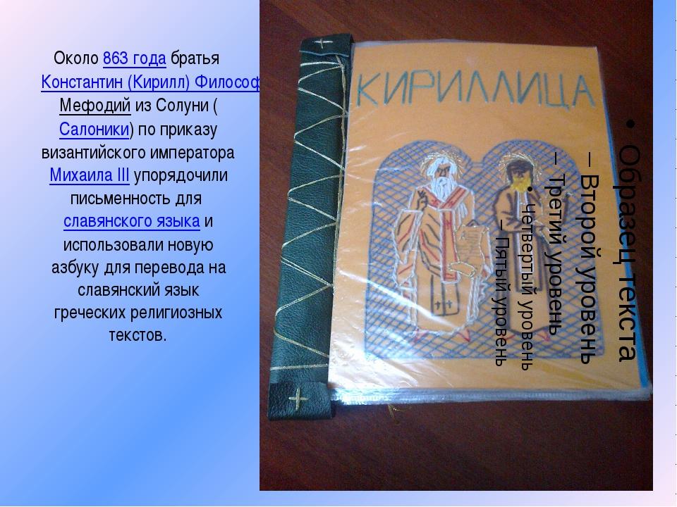 Около 863 года братья Константин (Кирилл) Философ и Мефодий из Солуни (Салони...