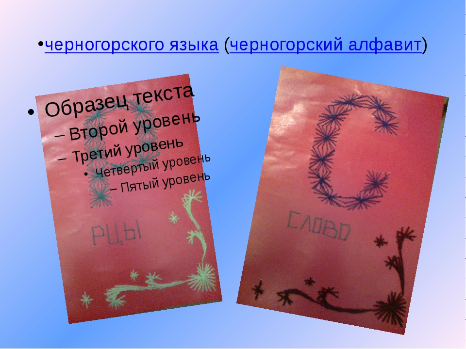 черногорского языка (черногорский алфавит)