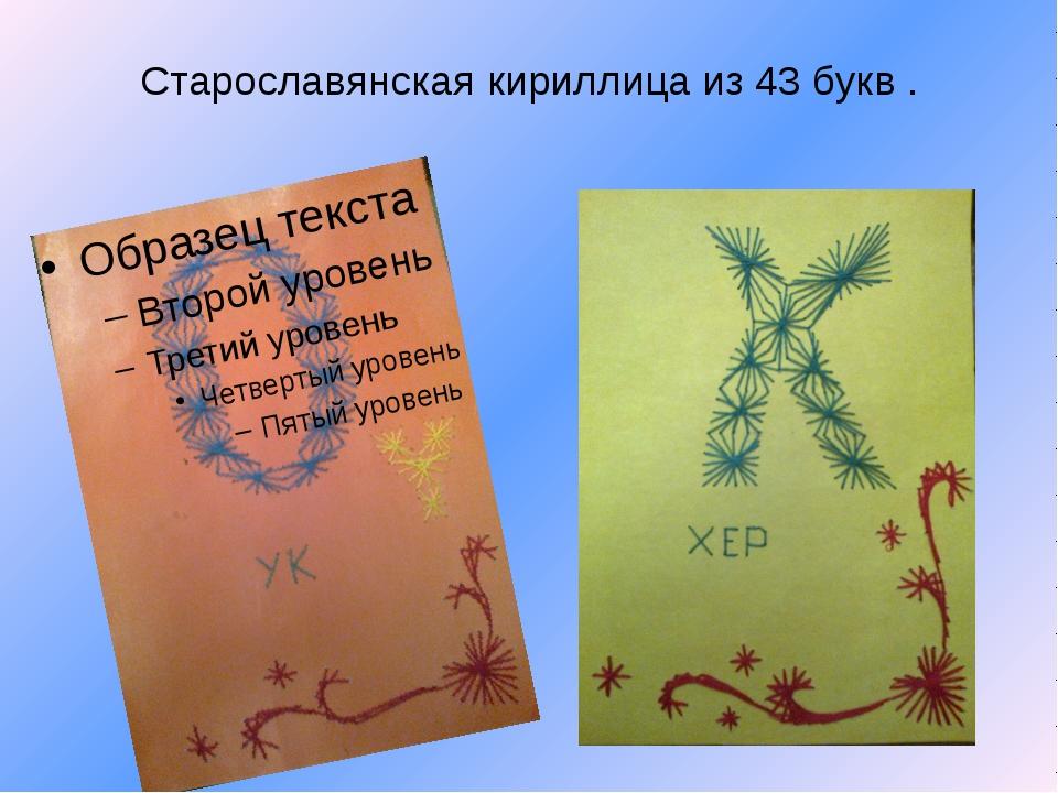 Старославянская кириллица из 43 букв .