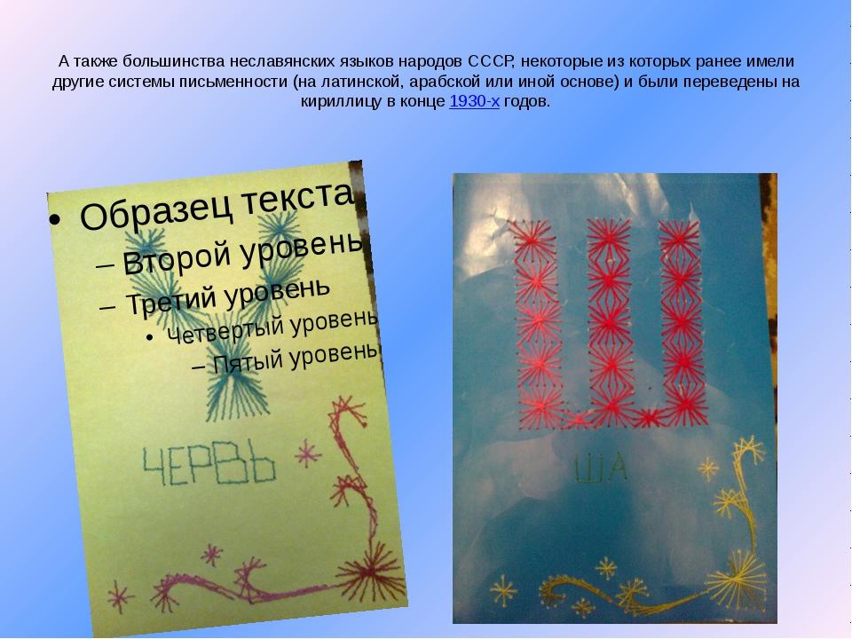 А также большинства неславянских языков народов СССР, некоторые из которых р...